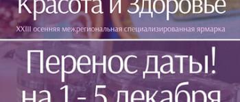 ярмарка Красота и Здоровье | Перенос даты! на 1 - 5 декабря