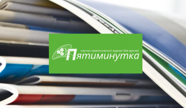 Статья в журнале Пятиминутка