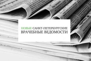 """Статья в журнале """"Новые Санкт-Петербургские врачебные ведомости"""""""
