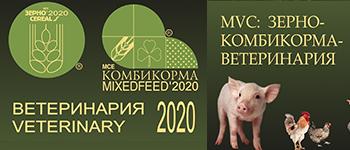 Выставка «Зерно. Комбикорма. Ветеринария» 2020