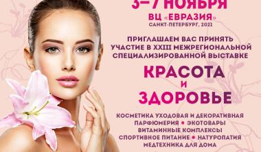 """выставка """"КРАСОТА И ЗДОРОВЬЕ"""" 3-7 ноября 2021"""