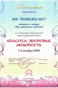 Наши дипломы и награды