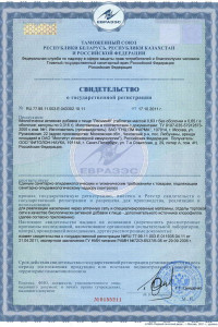 Свидетельства о государственной регистрации. БАДы.