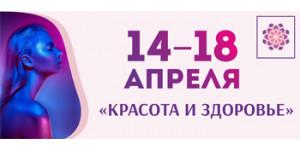 """выставка """"КРАСОТА И ЗДОРОВЬЕ"""" 14-18 апреля 2021"""