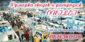 Приглашаем на ярмарку скидок и распродаж OUTLET в Ленэкспо