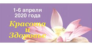 Приглашаем на выставку «Красота и Здоровье»